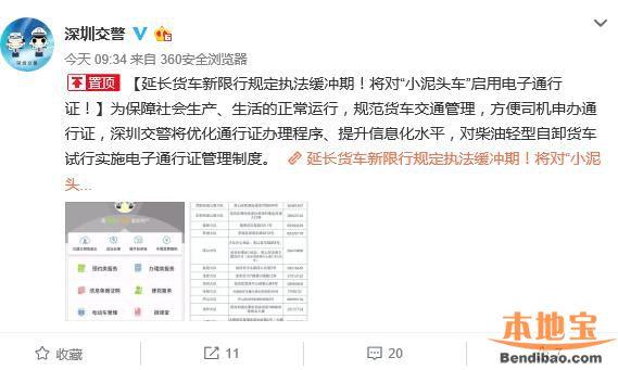 深圳轻型自卸货车启用电子通行证 延长限行新规执法缓冲期