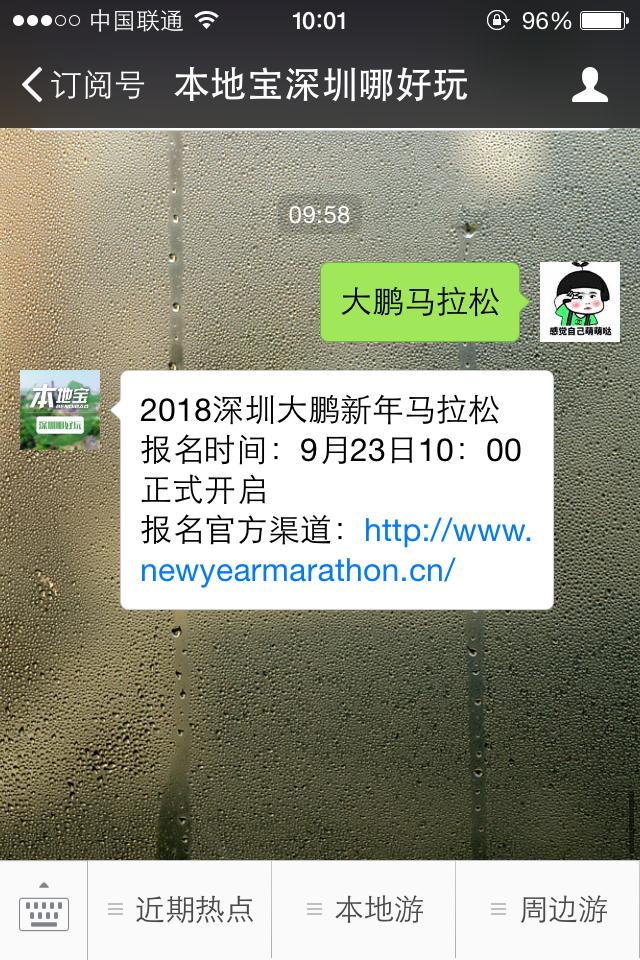 2018深圳大鹏新年马拉松报名时间、官网及路线图