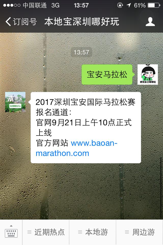 2017深圳海上田园夏季活动 音乐嘉年华热浪来袭!