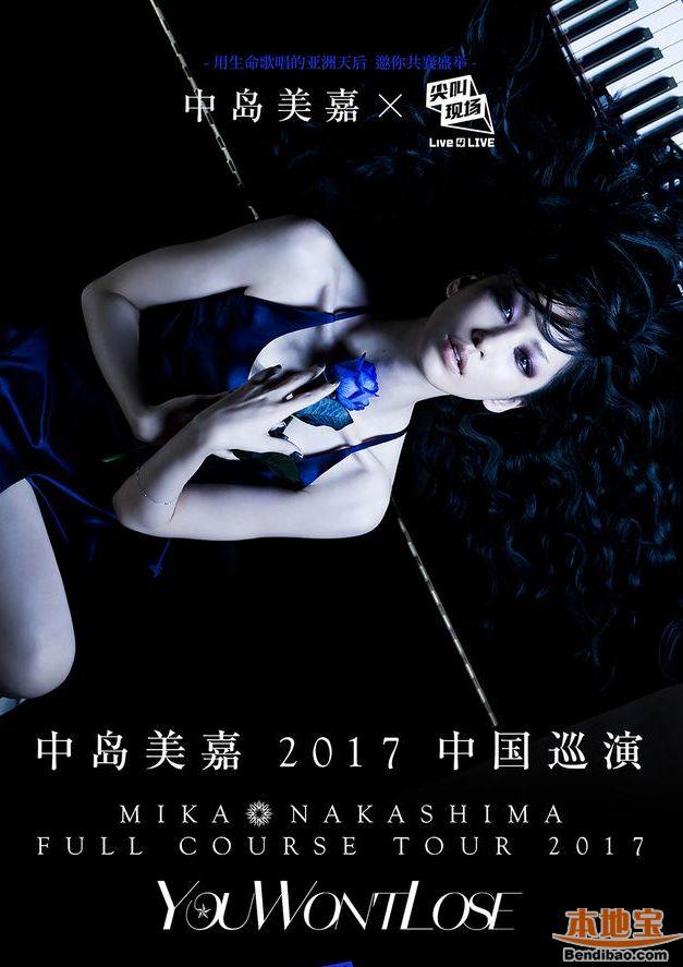2017中岛美嘉深圳演唱会门票及时间