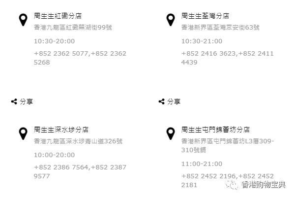 香港周生生狗年十二生肖系列吊坠报价(附地址)