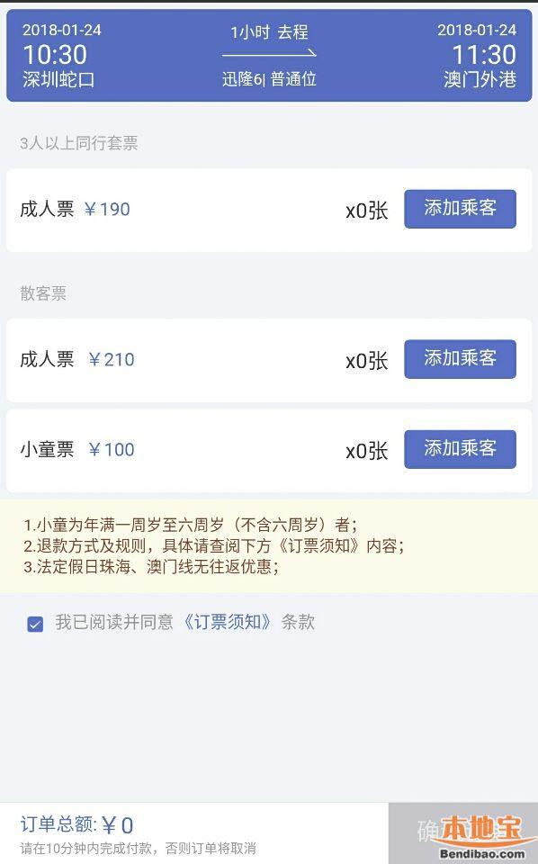 深圳蛇口码头船票微信购票指南(港珠澳 外伶仃岛)