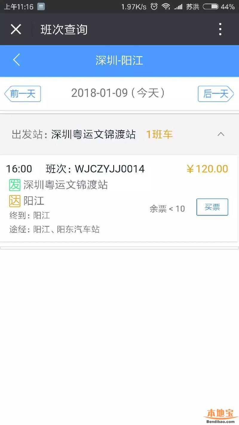 2019深圳各汽车站春运车票预售时间表
