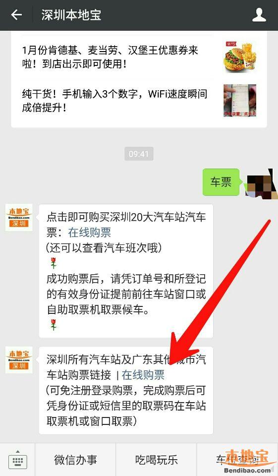 吉林快三深圳2019春运免费汽车票正式开启预订 你抢到票没