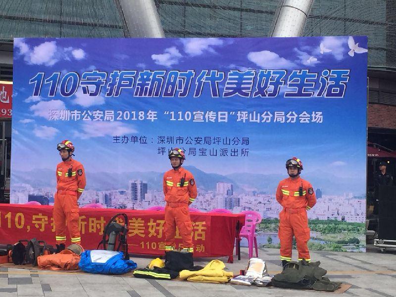 """消防大队参加坪山分局开展的""""110宣传日""""活动"""
