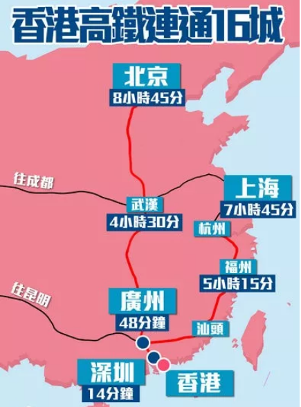 广深港高铁票价曝光!票价80港币起(广州+深圳+东莞)