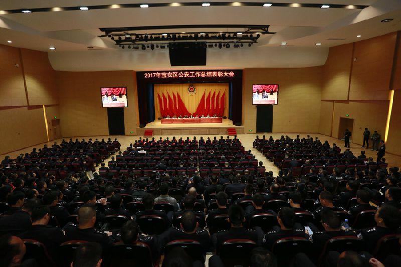 宝安区召开2017年公安工作总结表彰大会