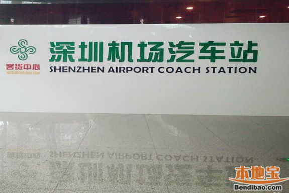 香港地铁换乘查询_深圳机场汽车站怎么去(在哪+公交+地铁+自驾停车) - 深圳本地宝