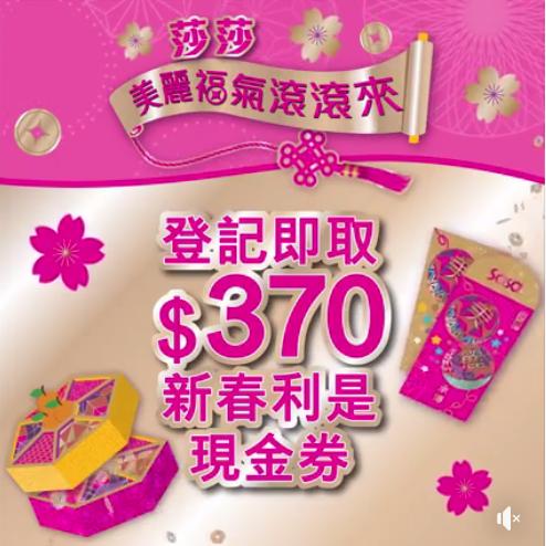 香港莎莎HK$370优惠券免费领!(领取步骤+方法)