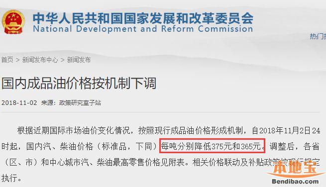 国内柴汽油价格迎来第七次下调 深圳柴汽油价格会跌多少呢