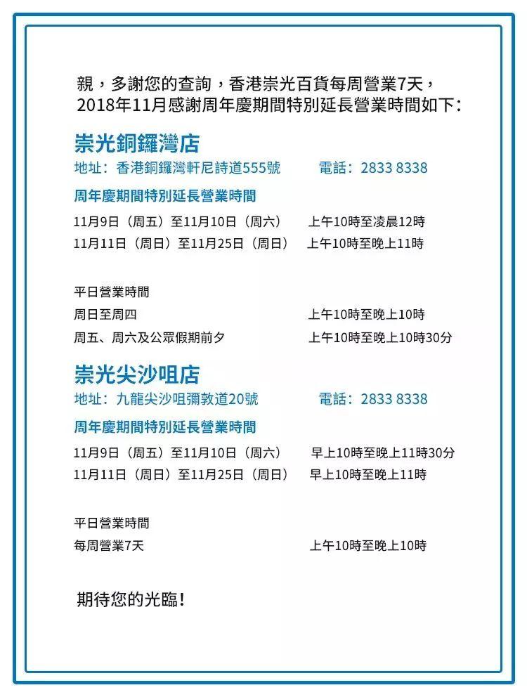 2018崇光店庆CPB套装优惠!面霜套装降了2000多(附价)