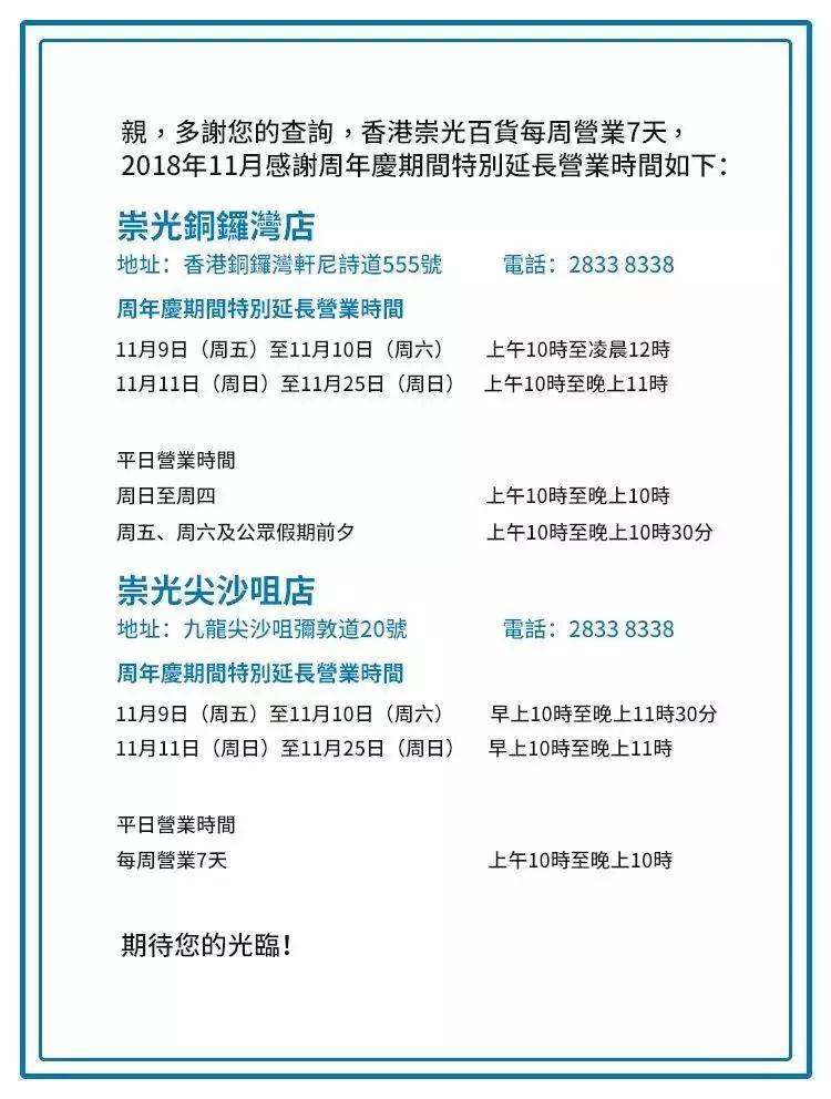 雪花秀2018崇光店庆套装优惠!润燥精华低至6折(附地址)