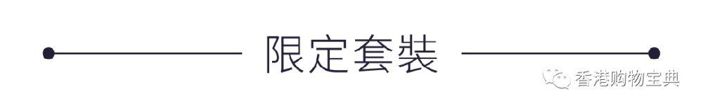 奥尔滨崇光感谢周年庆精选套装!多款皇牌护肤套装优惠