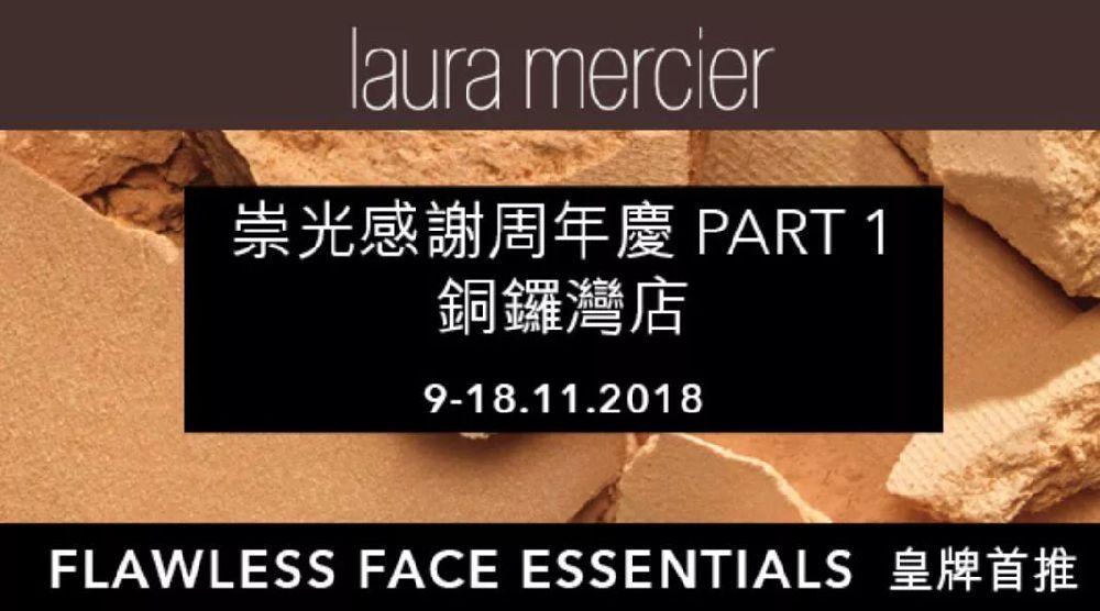 Laura Mercier崇光店庆精选套装优惠!畅销彩妆低至6折