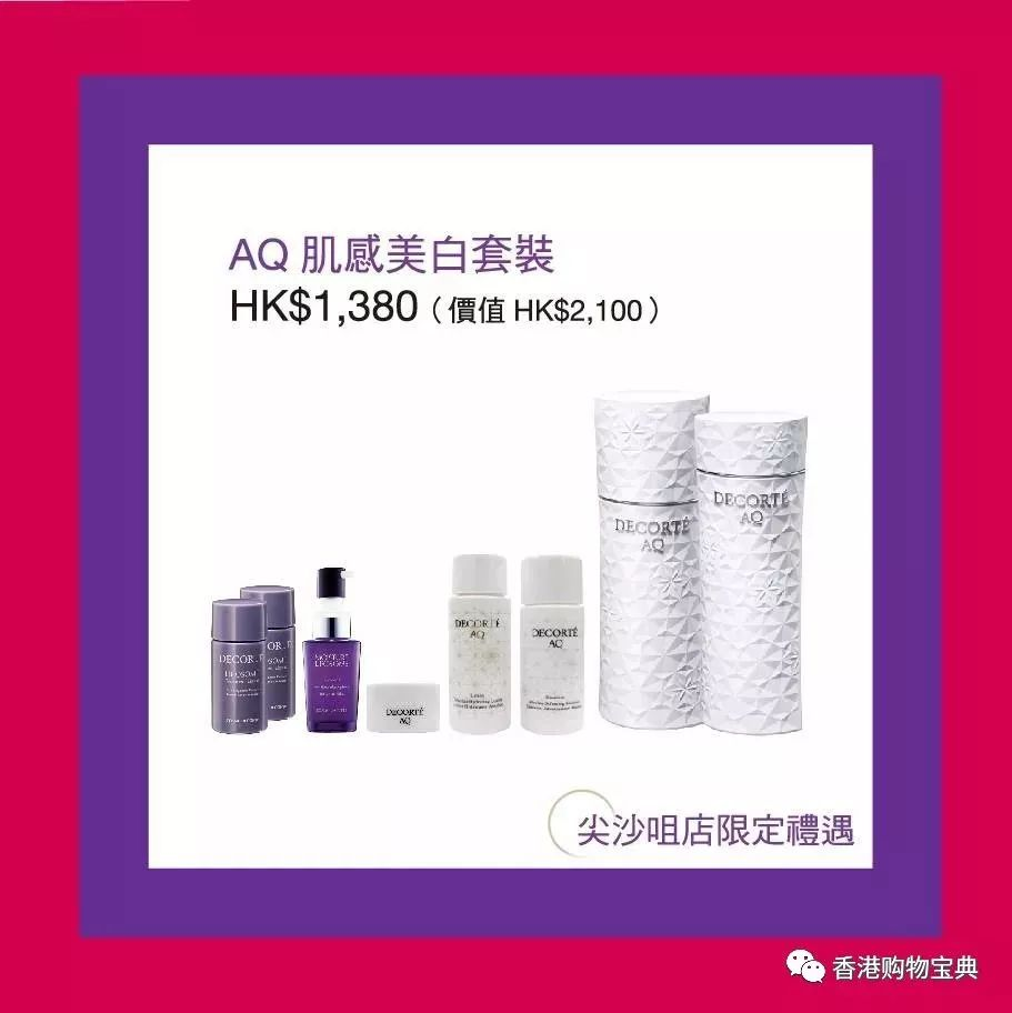 2018黛珂崇光店庆划算啦!保湿精华、眼霜、化妆水套装HK$690起~
