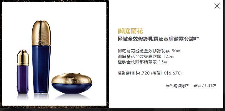 娇兰崇光店庆套装优惠!口红三件套66折(附价 地址)