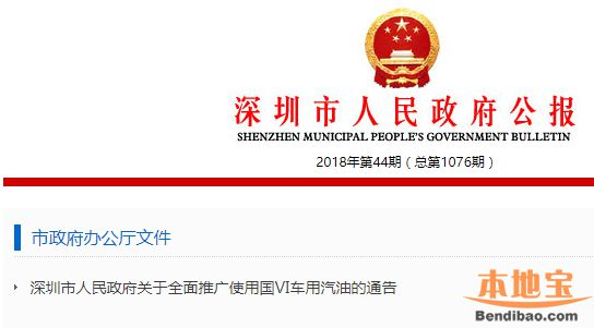 12月起深圳加油站油品全面升级 供应国六标准汽油