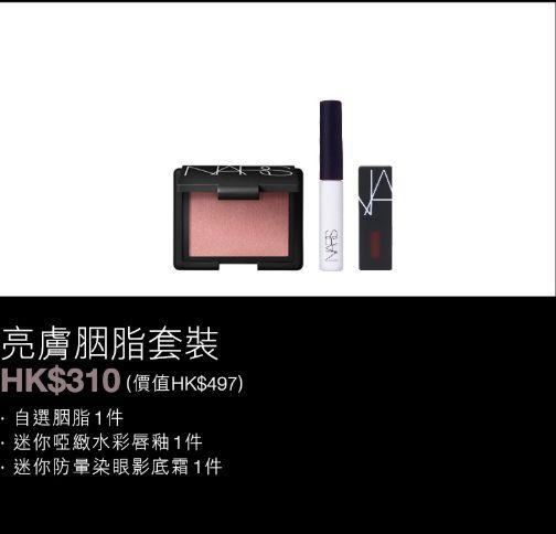 NARS崇光店庆优惠!粉底、胭脂、唇膏套装低至HK$310起