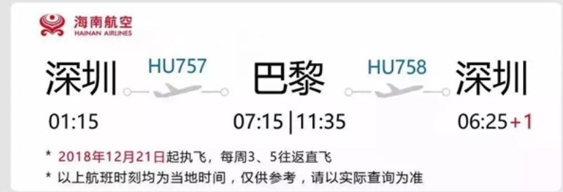 深圳直�w巴黎航��_通(航班�r�g、�r格、)