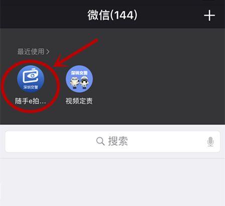如何操作微信小措织梦教程施举报深圳交通违法行为呢?
