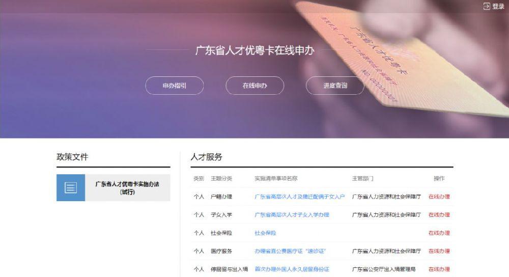 广东人才优粤卡申办流程 附网上申请入口图片