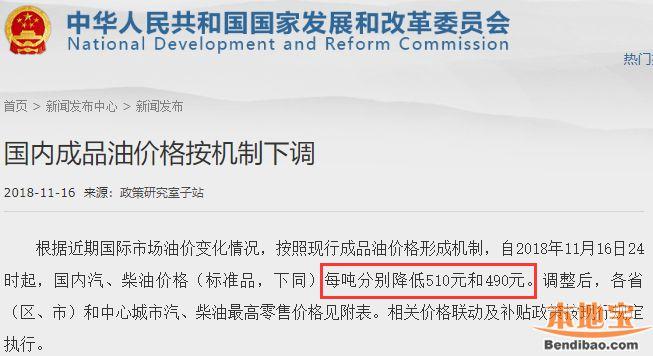 国内柴汽油价格迎来年内最大跌幅 附深圳、广东最新零售价