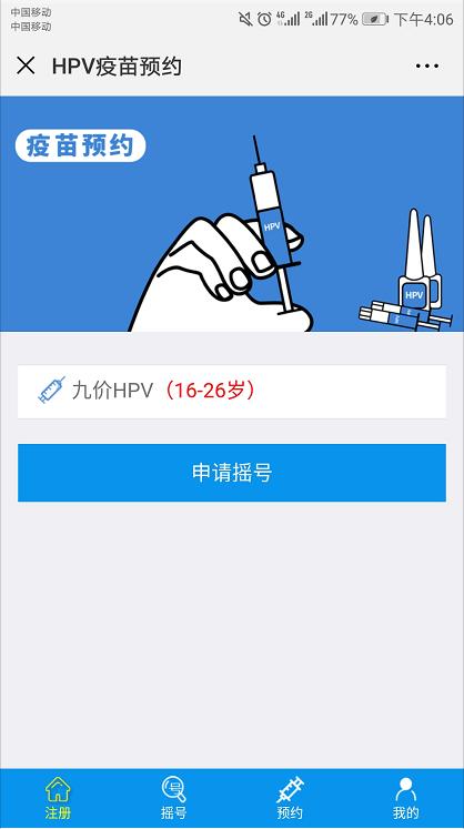 深圳九价宫颈癌疫苗11月26日开始摇号 附摇号注册流程