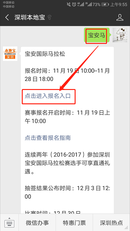 2018深圳宝安马拉松报名选错项目可以修改吗