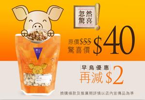 香港楼上开心果好吃吗?多少钱一包?