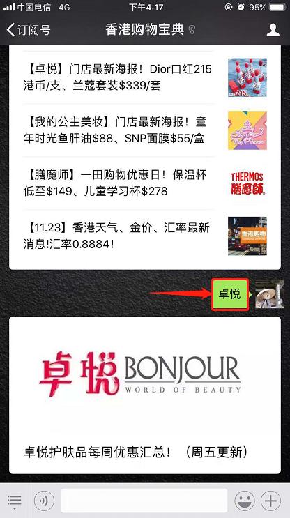 香港卓悦官网门店打折汇总(长期有效)