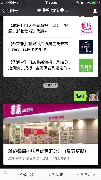 2018香港雅施最新购物优惠(持续更新…)