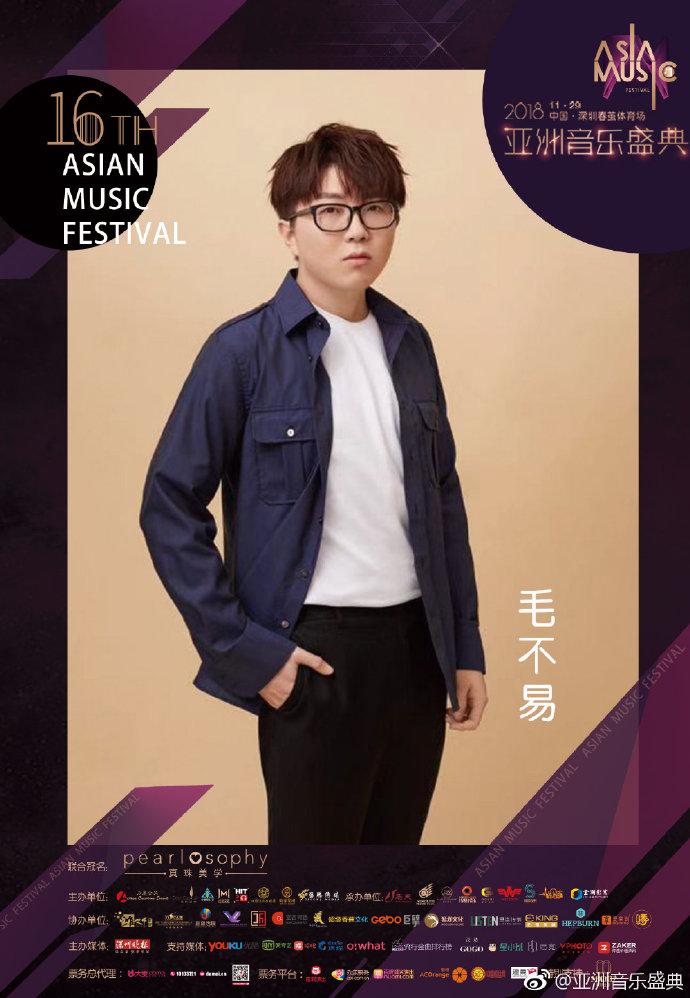 亚洲音乐盛典深圳名单(有哪些歌手)