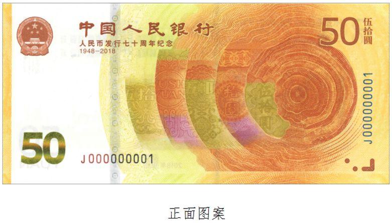 人民币70周年纪念钞预约指南