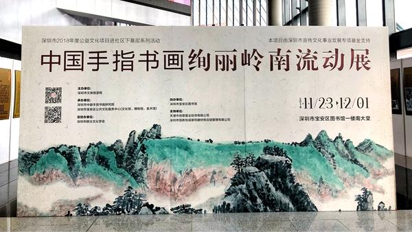 中国手指书画绚丽岭南流动展览(时间、地点、看点)