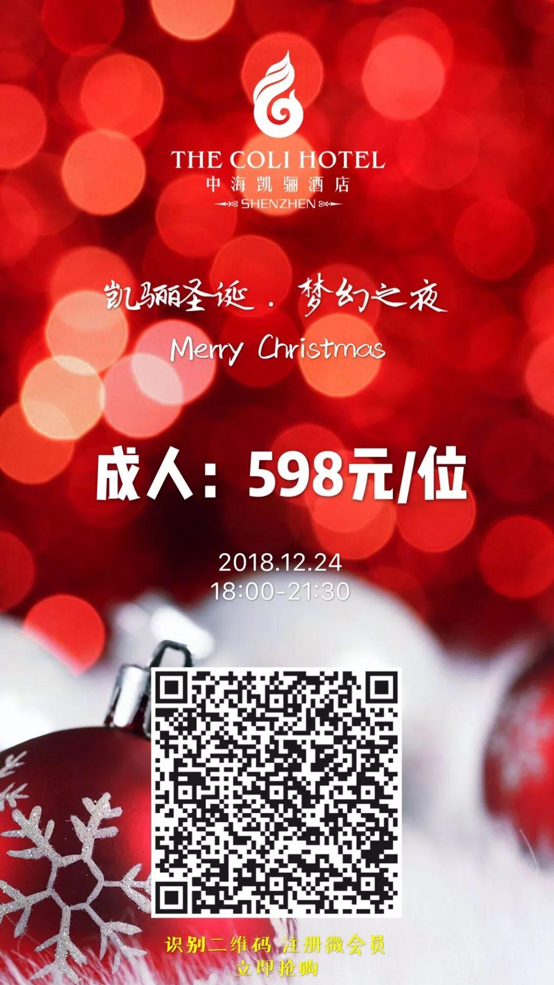 圣诞梦幻之夜 深圳中海凯骊酒店神秘礼物惊喜来袭