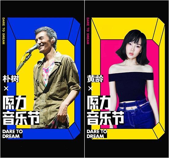 深圳原力音乐节阵容 朴树、胡彦斌、谭维维来了