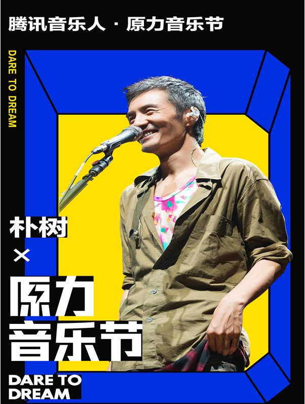 深圳原力音乐节有什么看点