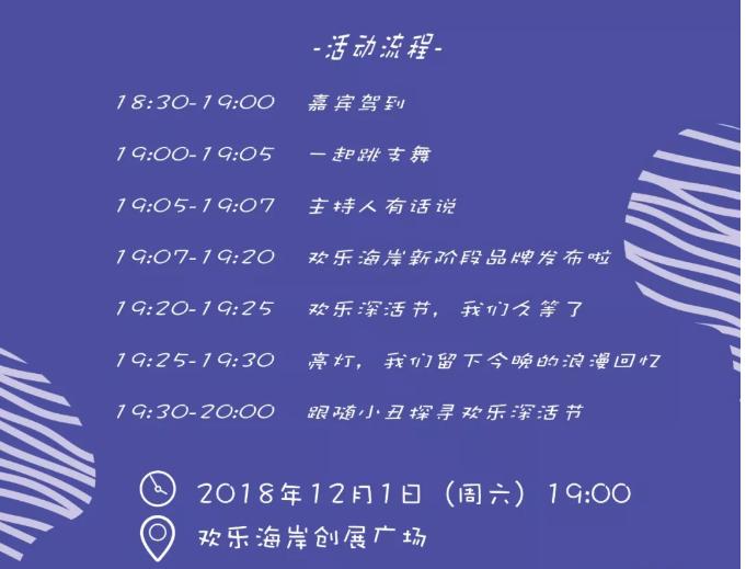 2018-19冬深圳欢乐海岸活动一览(灯会、小黄人展、深活节...)