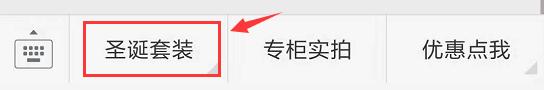 香港雪肌精圣诞限定优惠!彩妆套装HK$298(附地址)