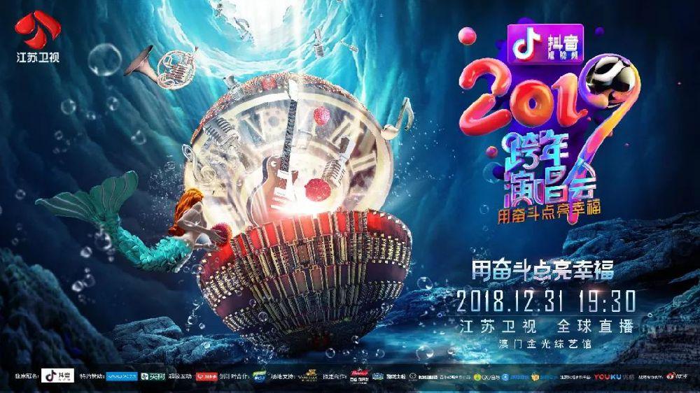 2019江苏卫视跨年演唱会时间、地点、门票及嘉宾