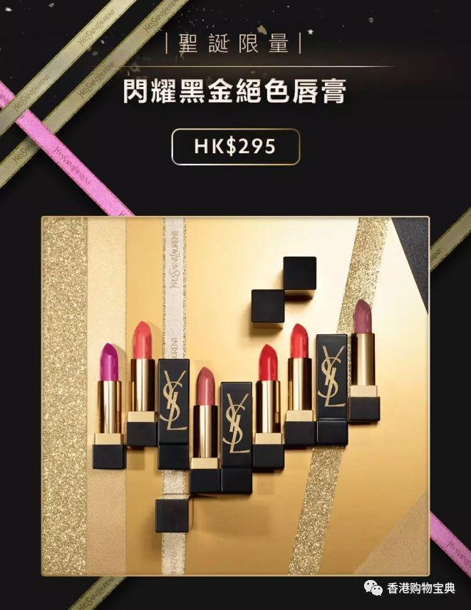 香港ysl圣诞限量礼盒惊艳亮相(口红 香水 彩妆盒)