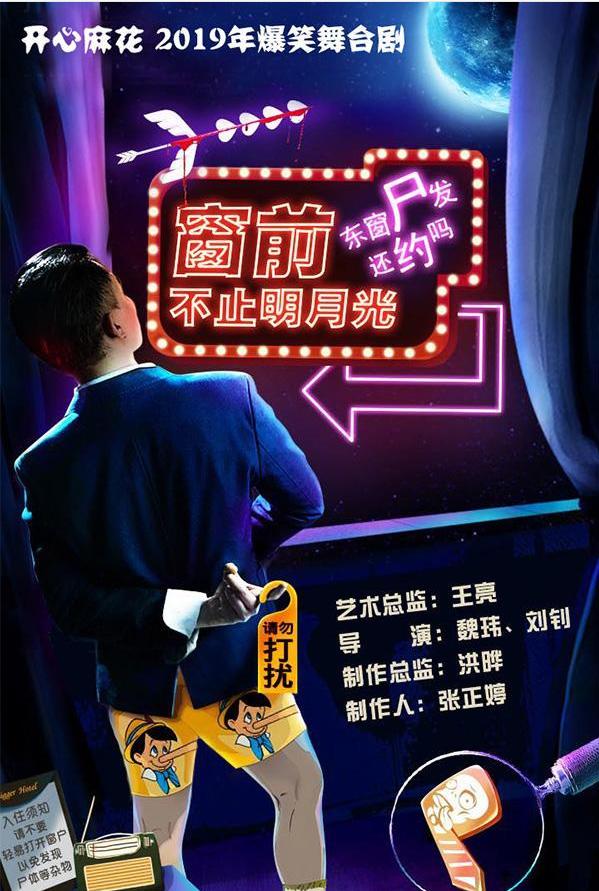 深圳开心麻花贺岁舞台剧 《窗前不止明月光》时间、地点及门票