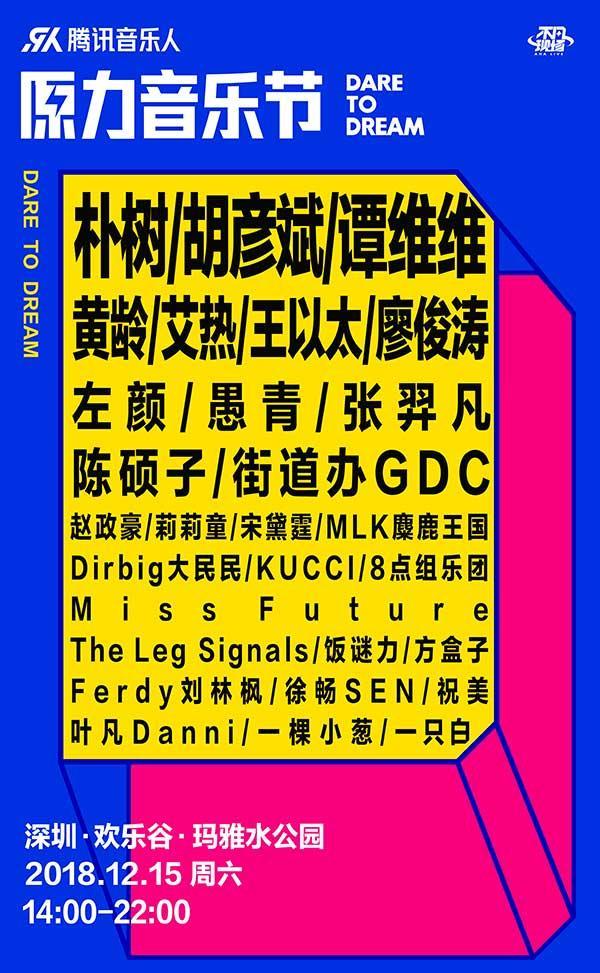 2018年12月深圳欢乐谷有哪些活动