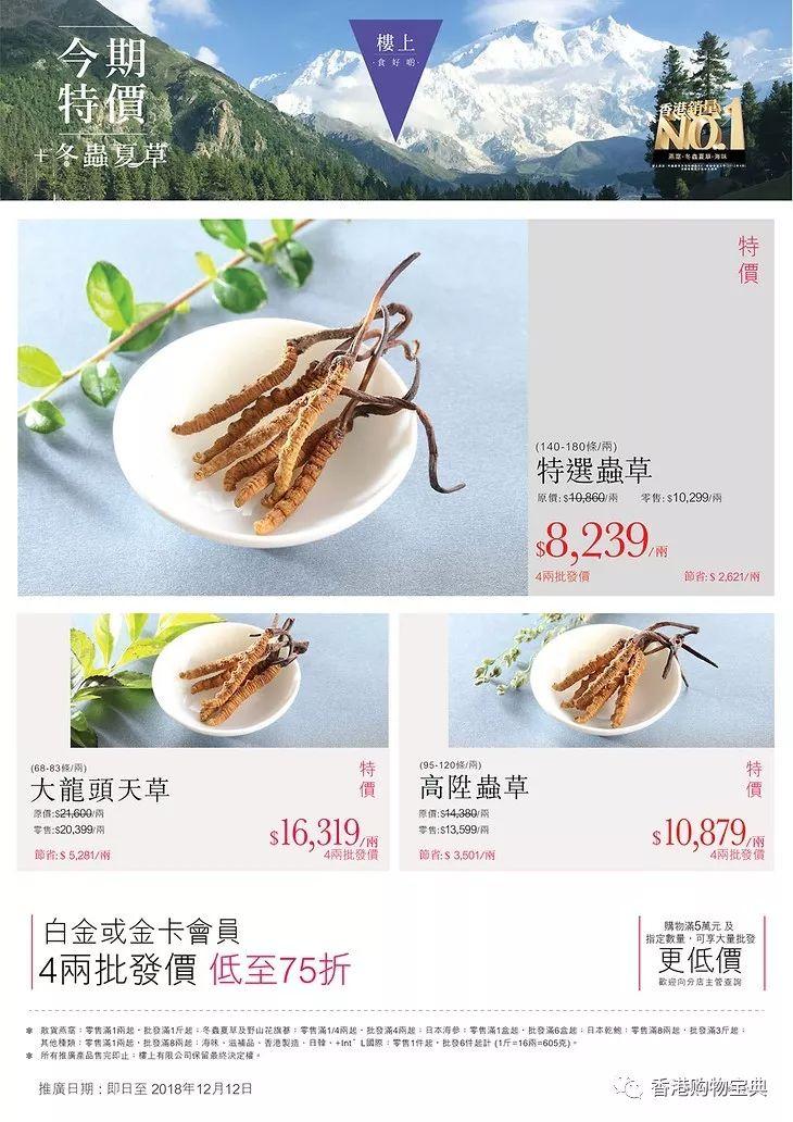 香港楼上开心果只要$38/袋!燕窝、虫草门店最新优惠(至12.12)