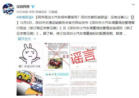 网传2019年深圳混动车也要摇号 深圳交委辟谣:没有这事