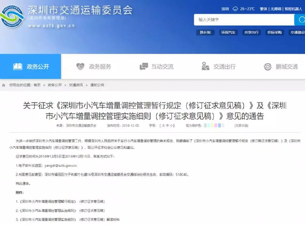 深圳小汽车增量指标申请网