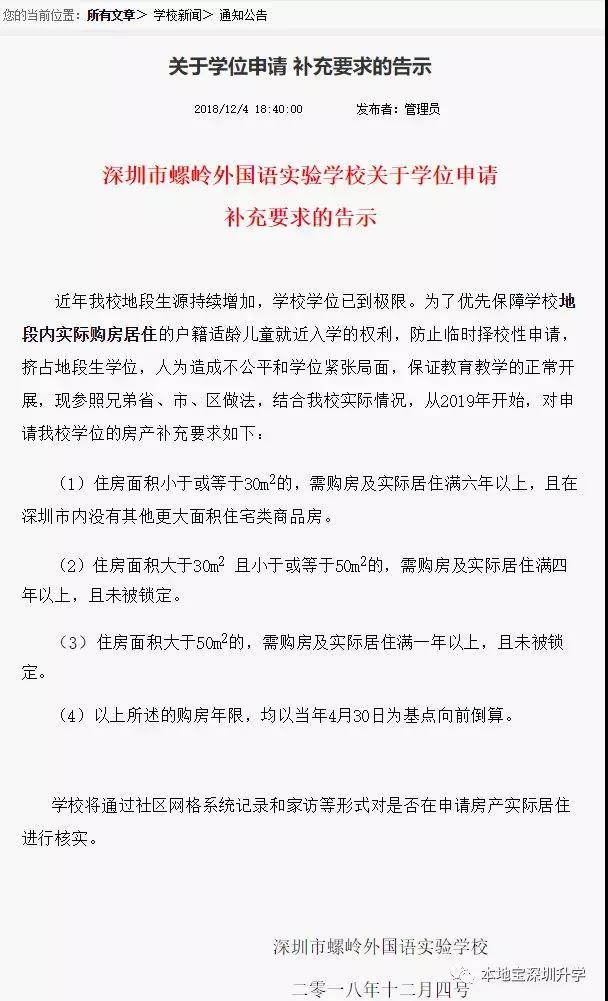 深圳螺岭外国语实验学校发布学位申请补充要求