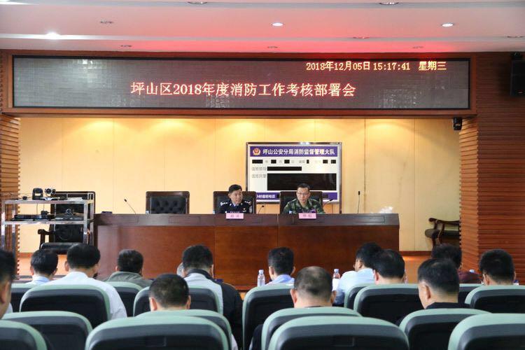 坪山区组织召开2018年度消防工作考核部署会