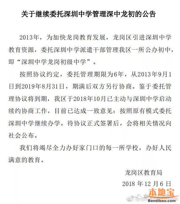龙岗区教育局:深圳中学将继续管理深中龙初