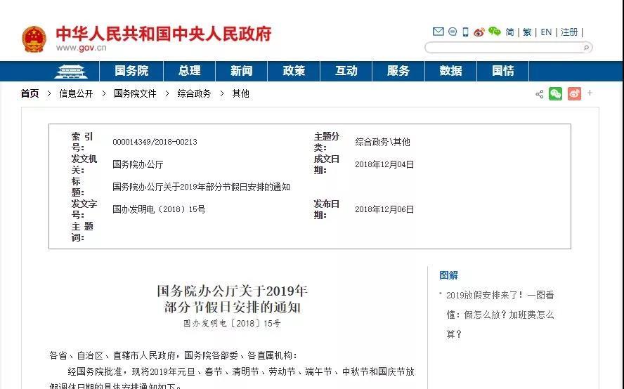 香港清明节放假时间_2019年放假安排公布 五一只休一天- 深圳本地宝